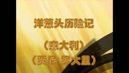 姥姥讲故事(990)--洋葱头历险记(意大利 贾尼 · 罗大里)