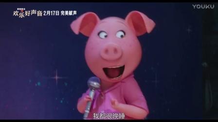 """《欢乐好声音》再曝""""舞台车祸""""片段"""