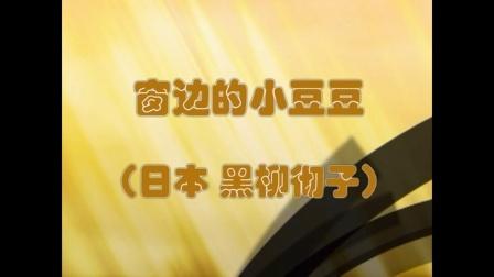 姥姥讲故事(992)--窗边的小豆豆(日本 黑柳彻子)