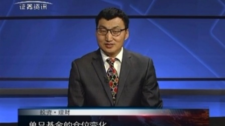 投资理财 2017 孙庭阳基金观察:公募仓位变化大起底 170216