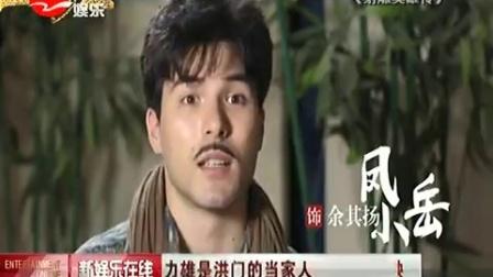 新娱乐在线 2017 2月 乱世豪杰 电影《上海王》正在热映 170220 新娱乐在线