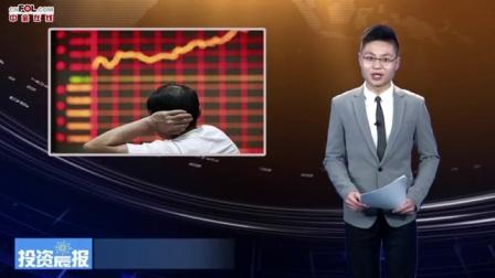 投资晨报 2017 谁是大涨背后推手 机构抢筹这8股