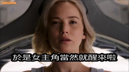 谷阿莫说故事 第二季 5分钟看完2016孤男寡女共处一船的电影《太空旅客 Passengers》213