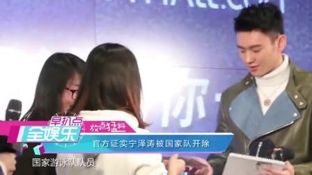 官方证实宁泽涛被开除 20170223