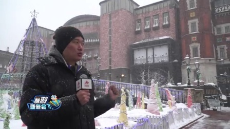 酷游亚冬会 雪色浪漫 白色恋人巧克力饼干工厂