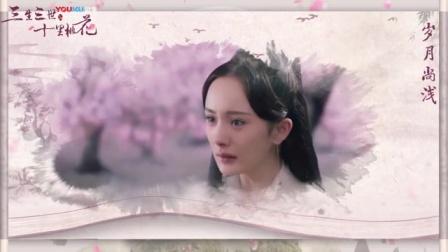 【独家】花絮:三生情缘 十里画卷
