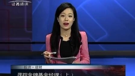 投资理财 2017 证券日报赵学毅:寻踪金牌基金经理(上) 170608
