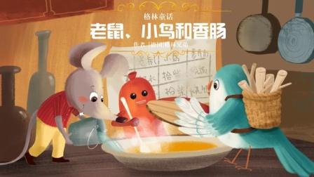 老鼠、小鸟和香肠(下)