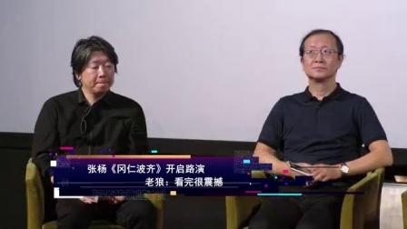 全娱乐早扒点 2017 6月 张杨《冈仁波齐》开启路演 老狼:看完很震撼 170611