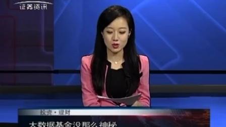 投资理财 2017 孙庭阳基金观察:大数据基金没那么神秘 170614