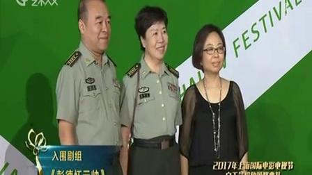 《彭德怀元帅》 上海电视节红毯 20170616