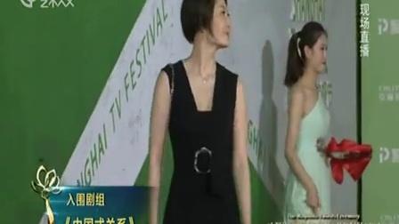 《中国式关系》 上海电视节红毯 20170616
