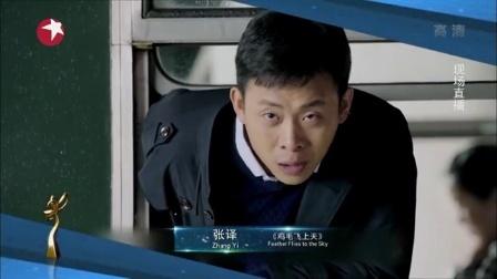 《鸡毛飞上天》张译 荣获最佳男主角奖  上海电视节颁奖典礼 170616