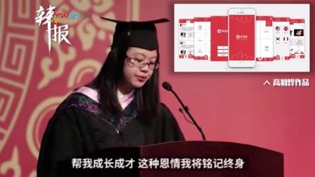 华东理工大学失聪女孩毕业演讲获最长掌声  两句话讲哭老师
