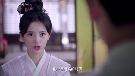 《热血长安 第二季》上官紫苏 鞠婧祎cut 17