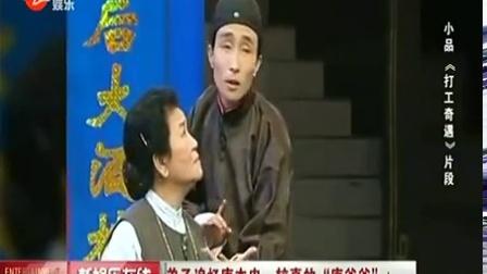 """弟子追忆唐杰忠:较真的""""唐爸爸"""" 170620 新娱乐在线"""