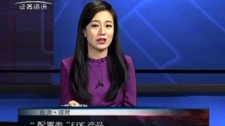 投资理财 2017 孙庭阳基金观察:揭开公募FOF面纱 170623