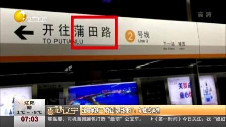 沈阳地铁二号线北延线来了:年底试运营 第一时间 171117