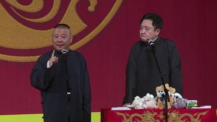 <爱情时代>郭德纲 于谦 20171120