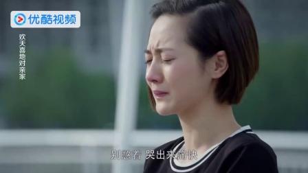 《欢天喜地对亲家》 28 悦美正式提分手 秋香计谋终得逞
