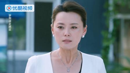 《梦想越走越近》 28 文秀遭夫家驱逐 惊悉云鹏阴谋陷害