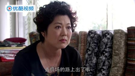 《我在北京,挺好的》 36 惠英拜访送存款 小爱悉粉英过世