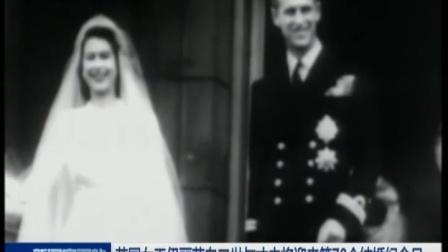 英国女王伊丽莎白二世与丈夫将迎来第70个结婚纪念日 新闻空间站 171119