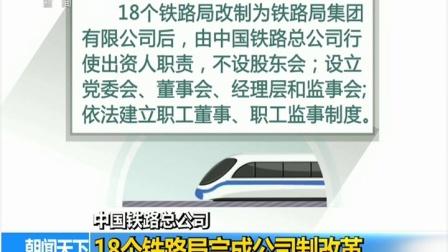 中国铁路总公司:18个铁路局完成公司制改革 171120