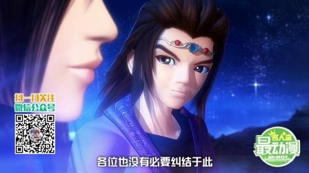《最动漫·名人堂》19期:少年壮志 羽化成蝶·沈达威