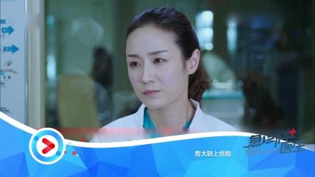 急诊科医生 精彩看点01:王珞丹遇患者闹事被扇耳光