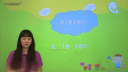 新东方小学四年级英语 核心词汇 121 数量相关 eleven