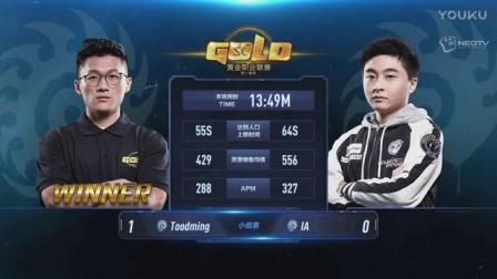 5.3 Toodming VS IA 第一赛季下半赛季《星际争霸II》黄金职业联赛