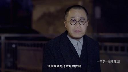 老子与道德经(二) 老子如何成为太上老君 20170508