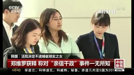 中国新闻 2017 中国新闻 07:00 170604