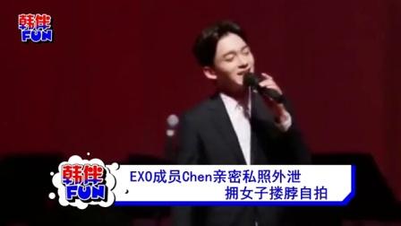 韩伴FUN 2016 9月 EXO成员Chen亲密私照外泄 拥女子搂脖自拍 160926