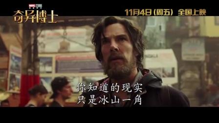《奇异博士》定档11月4日北美同步上映 中国版预告片公布 卷福将来华宣传