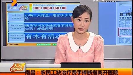 南昌:农民工缺治疗费手捧断指离开医院 天天晒网 120422