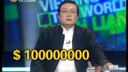 120426 老梁观世界
