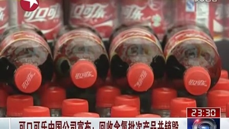 可口可乐中国公司宣布:回收含氯批次产品并销毁 120502