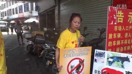 """坚决拥护《中华人民共和国食品安全法》恳请取缔""""荔枝狗肉节"""""""