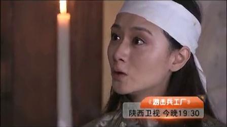 《游击兵工厂》预告片7