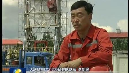 """李新民:让""""铁人精神""""走向世界 130624"""