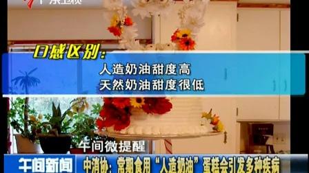 """中消协:常期食用""""人造奶油""""蛋糕会引发多种疾病[午间新闻]"""