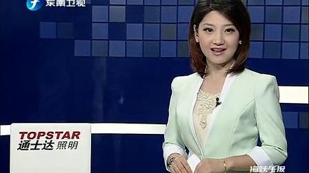张安乐返台促统 蓝营暧昧 绿营猛批 海峡午报 130702