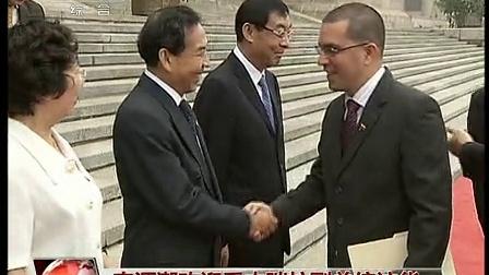 李源潮欢迎委内瑞拉副总统访华 130718