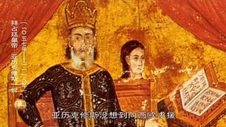 世界历史 十字军东侵