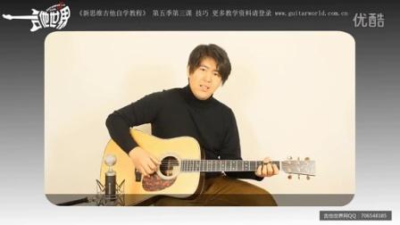 《新思维吉他自学教程》5-3技巧课 吉他教学入门 吉他弹唱教程