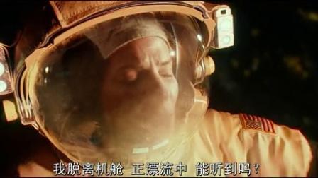 《地心引力》曝窒息版预告 桑德拉·布洛克太空呼救