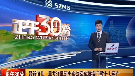 最新消息:黑龙江黑河火车与客车相撞  已致七人[正午30分]