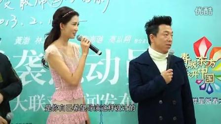 林志玲熊抱黄渤 20130201